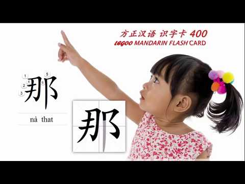 Learn Chinese Pronoun Like Kids -CRC K1-23 代词 Part 2 You, I He, She, It, This, That 你我他她 它们的这那个