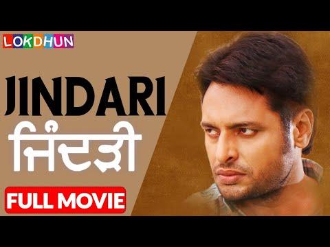 JINDARI ( Full Movie ) ਜਿੰਦੜੀ  || Dev Kharoud || Deep Dhillon || New Punjabi Movies 2019