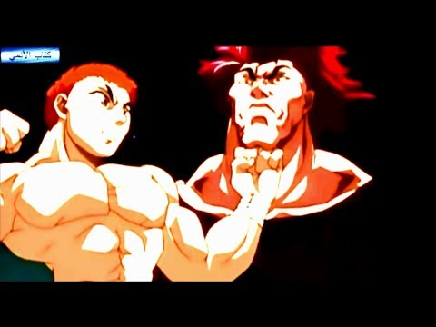 "قتال الوحش ""هانما يوجيرو"" ضد ابنه ""هانما باكي"" أنمي ""Grappler Baki"""