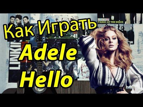 """Как Играть """"Adele - Hello"""" Урок На Гитаре"""