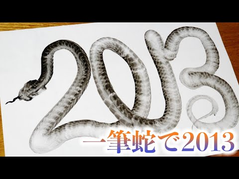 日本墨水畫達人,只要一筆就能畫出一條逼真的蛇!!
