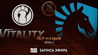 IG.V vs Liquid, DAC 2017 Групповой этап, game 2 [V1lat, GodHunt]