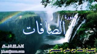 سلسلة اروع التلاوات ، سورة الصافات ، الشيخ احمد العجمي ، تلاوة نادرة 1422 هـ  HD