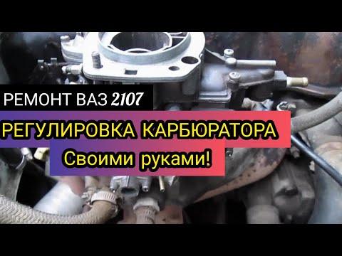 Регулировке карбюратора ваз 2107 своими руками