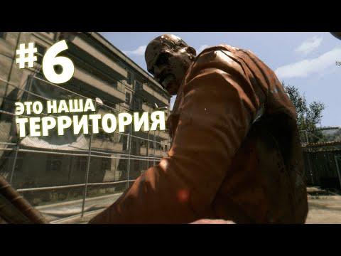 Прохождение игры Dying Light #6 Это наша территория