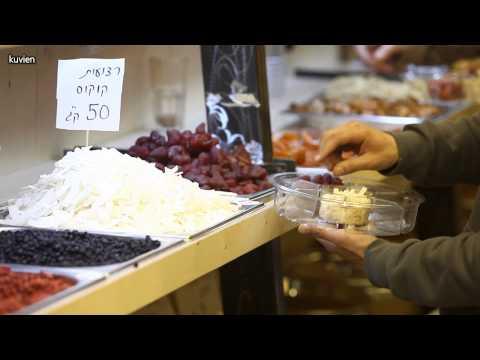 "Shopping for Tu B'Shvat at Machne Yehuda Shuk [HD] קניות עבור ט""ו בשבט בשוק מחנה יהודה"