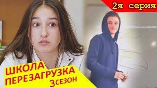 3 СЕЗОН #ШКОЛА ПЕРЕЗАГРУЗКА 2 серия  Привидение??? Liza NiceLiza Nice