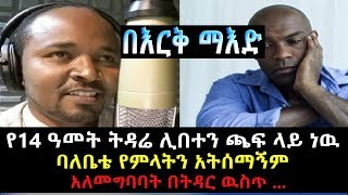 Ethiopia-በእርቅ ማእድ የ14 ዓመት ትዳሬ ሊበተን ጫፍ ላይ ነዉ ባለቤቴ የምላትን አትሰማኝም አለመግባባት በትዳር ዉስጥ