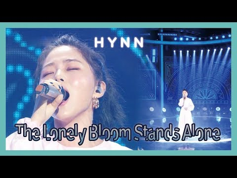 [HOT] HYNN - The Lonely Bloom Stands Alone , 박혜원 -  시  든 꽃에 물을 주듯 Music core 20190413 - Thời lượng: 3 phút, 13 giây.