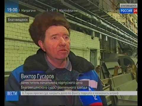 Видеорепортаж остроительстве гидрографического судна «Александр Рогоцкий»