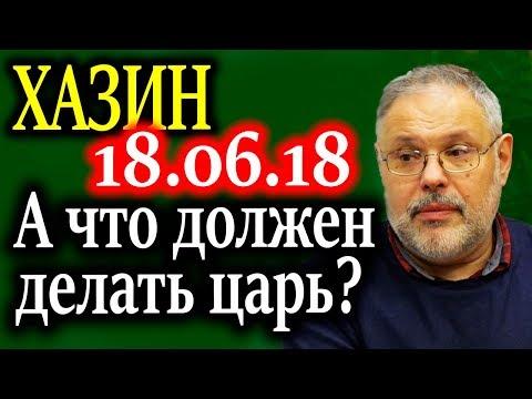 ХАЗИН. В каком реальном мире живет Путин 18.06.18 - DomaVideo.Ru