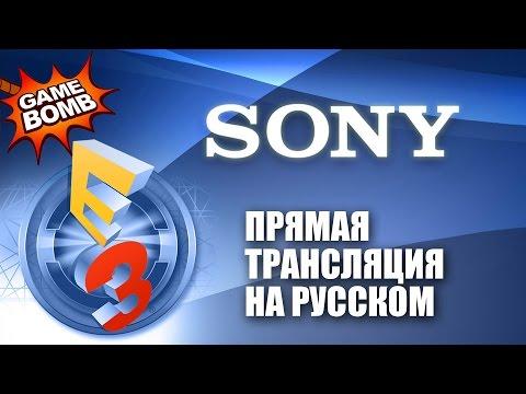 Прямая трансляция E3 2016 на русском языке! Sony (HD)