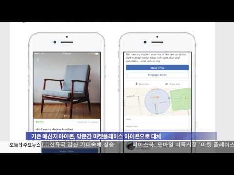 페이스북, 모바일 벼룩시장 '마켓플레이스' 론칭 10.03.16 KBS America News