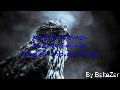 jgufi bani-kavkasiuri balada lyrics /?/ ჯგუფი ბანი-კავკასიური ბალადა ტექსტი (видео)