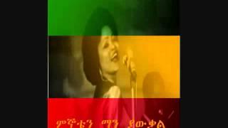 - Bizunesh Bekele..Menyoten Manywekal.. Remix