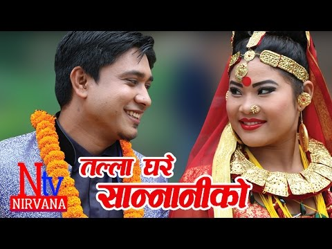 (Talla Ghare Sannaniko Kamal Kiran - Duration: 4 min, 58 sec)