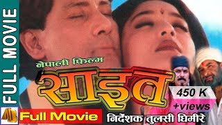 Video SHAIET Nepali Full Movie | Shiva Shrestha | Dhiren Sakaya | Niruta | AB Pictures Farm | B.G Dali MP3, 3GP, MP4, WEBM, AVI, FLV April 2018