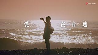 用聲音溫暖每顆孤寂的心Eric周興哲2017首支催淚情歌「愛在身邊」 LG V20微電影《愛在你聲邊》主題曲數位下載...