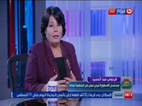 فردوس عبد الحميد تعتذر على تقبيلها يد أحمد حرارة: كنت رومانسية ومندفعة في بداية الثورة
