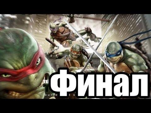 Прохождение Teenage Mutant Ninja Turtles Out of the Shadows Часть 14 Финал [Концовка]