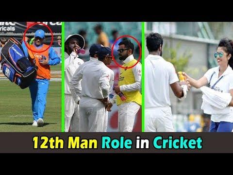 12th Man Role in International Cricket । क्रिकेट में १२वे खिलाडी का काम की हैं