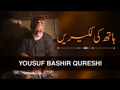 Yousuf Bashir Qureshi | Haat Ki Lakeerain | Poetry | Monday With YBQ
