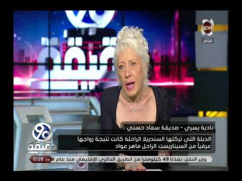نادية يسري: علي بدرخان هو الرجل الوحيد الذي أحبته سعاد حسني