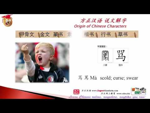 Origin of Chinese Characters - 1602 骂罵 scold; curse; swear - Learn Chinese with Flash Cards
