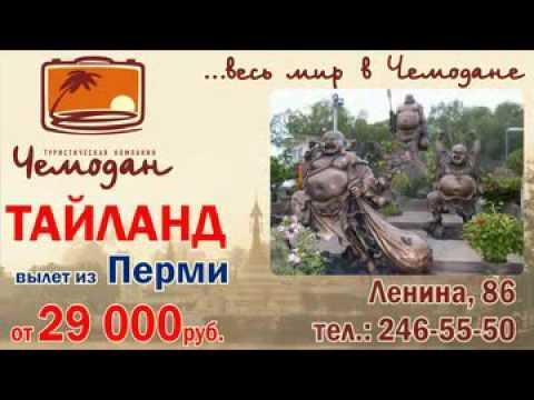 Чемодан. Тайланд (видео)