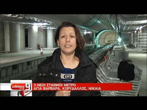 Η ΕΡΤ στη γραμμή 3 του Μετρό | 1/3/2019 | ΕΡΤ