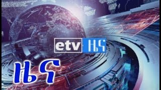 ኢቲቪ ምሽት 2 ሰዓት አማርኛ ዜና…ጥቅምት 22/2012 ዓ.ም    | EBC