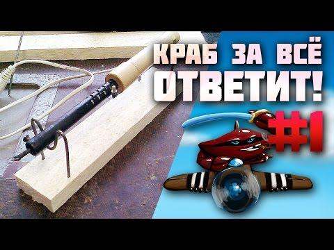 Краб за всё ответит 1 - DomaVideo.Ru