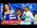 Lyrical: Osadha Nei Aa | Full Song with Lyrics | Happy Lucky Odia Film | Sambit, Sasmita
