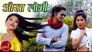 Aakha Lovi - Lokendra Pariyar & Puja Bihani