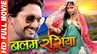 Video Balam Rasiya | Superhit Full Bhojpuri Movie | Yash Mishra MP3, 3GP, MP4, WEBM, AVI, FLV Juli 2018