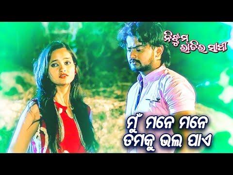 Video Best Romantic Scene - Mun Mane Mane Tamaku Bhala Paye | New Odia Film - Nijhum Ratira Sathi download in MP3, 3GP, MP4, WEBM, AVI, FLV January 2017