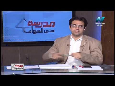 فيزياء لغات 3 ثانوي حلقة 3 أ محمود عامر 19-09-2019