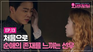 Nonton Oh My Ghost                                                                                      150814 Ep 13 Film Subtitle Indonesia Streaming Movie Download