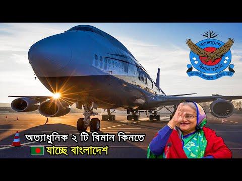 অত্যাধুনিক ২ টি বিমান কিনতে যাচ্ছে বাংলাদেশ । Bangladesh is going to buy 2 aircraft