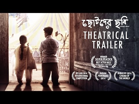 Chotoder Chobi - A Short Story -Theatrical Trailer