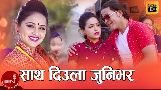 Sath Diula Junibhar - Raju Birahi, Parbati Karki & Sabitra Dangol