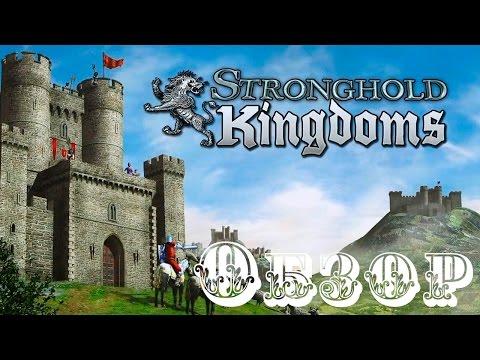 Обзор MMORTS Stronghold Kingdoms - игра онлайн.