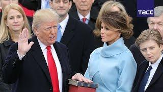 Дональд Трамп официально стал президентом США. Как это было