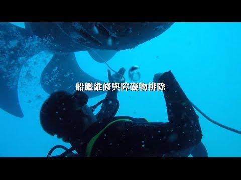 「水行俠」鋼鐵勁旅-水下作業大隊