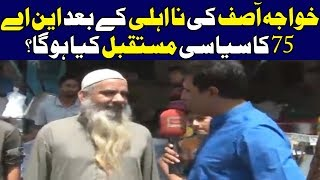 Video Khawaja Asif Ki Na Ahli Kay Bad NA75 Ka Siasi Mustaqbil Kya Hoga - Headlines - Dunya News MP3, 3GP, MP4, WEBM, AVI, FLV Agustus 2018