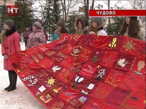 В Чудове отметили 71-ю годовщину освобождения города от немецко-фашистских захватчиков