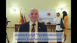Общероссийская конференция по вопросам демографии