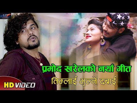 (Pramod Kharel's New Song 2075/2018    Timlai Bhulne Dabai Ft. Ichchharam & Anjali   Him Samjhauta - Duration: 5 minutes, 40 seconds.)