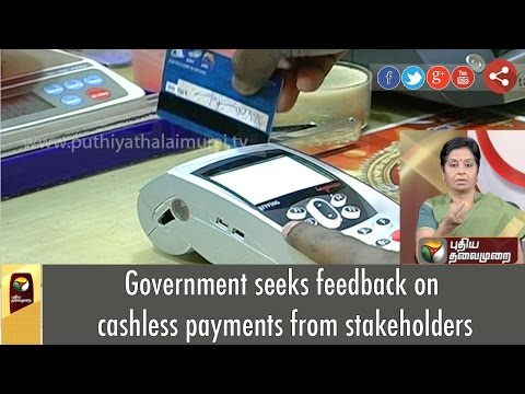 Government-seeks-feedback-on-cashless-payments-from-stakeholders
