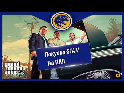 GTA V ( 5 ) Как и где купить на ПК!? Steam покупка! (видео)